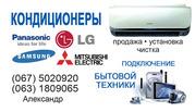 Выполняем установку и подключение бытовой техники Киев 067-502-09-20